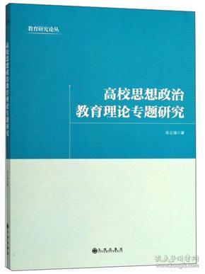 高校思想政治教育理论专题研究