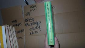 吉林省国有林区治危兴林对策与发展战略研究 精装 厚册