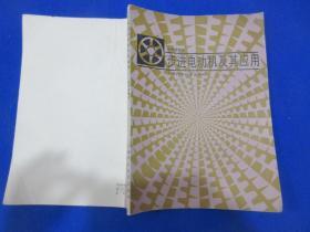 步进电动机及其应用     陈理璧 /编著     上海科学技术出版社