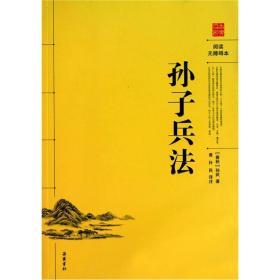 孙子兵法(阅读无障碍本)