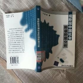 现阶段中国社会阶级阶层分析