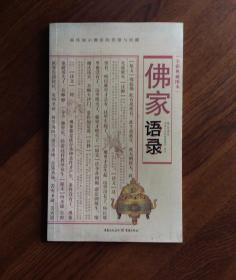 佛家语录 (全彩典藏图本)