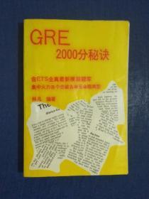 《GRE2000分秘诀》