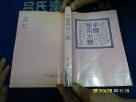 中国秘术大观   (古代近代各类医疗急救、江湖谋生秘术幻术、美容等多种秘术数百种) 1992年1版1印