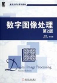 重点大学计算机教材:数字图像处理(第2版)