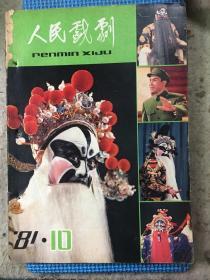 人民戏剧7本(1981年4本,1982年3本)