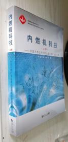 内燃机科技(上册)---中国内燃机学会第九届学术年会论文集(122篇论文 请看书影)