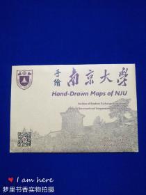 手绘南京大学(英文版 袋装)无附赠