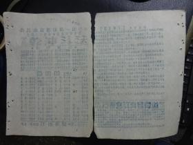老节目单——南昌市京剧团一团演出:《全部—乾坤斗法》