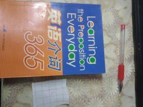 英语介词365