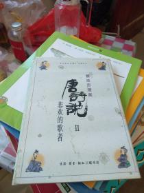 蔡志忠漫画 唐诗说2