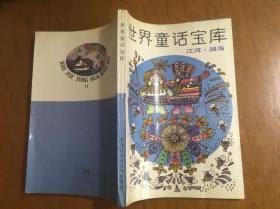 世界童话宝库:江河·湖海  陈伯吹主编