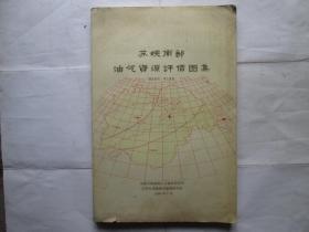 苏皖南部油气资源评价图集