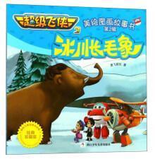 超级飞侠3(美绘版)  冰川长毛象