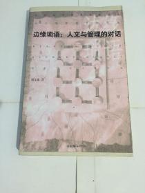 边缘琐语:人文与管理的对话:刘文瑞管理随笔集