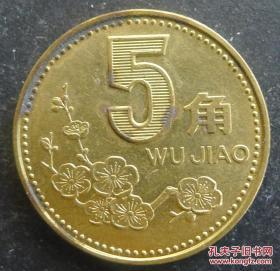 2000年 5角梅花硬币一枚