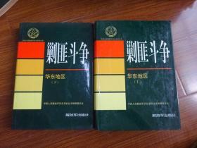 中国人民解放军历史资料丛书:剿匪斗争 华东地区(上下全)16开精装本