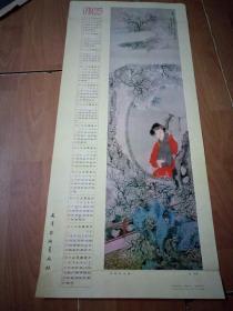 1985年年历琵琶侍女图 王礼作