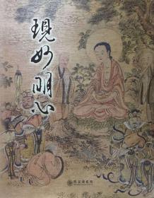 现妙明心 历代佛教经典文献珍品特展图录