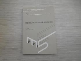 管理科学丛书 质量管理实践对企业绩效影响的实证研究(全新正版原版书1本)