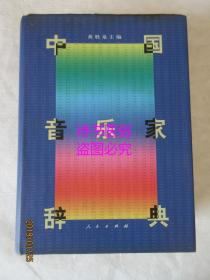 中国音乐家辞典——黄胜泉主编