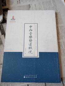 近代名家散佚学术著作丛刊·美学与文艺理论:中西音乐发达概况