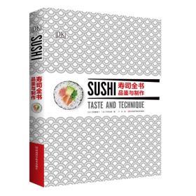 正版sj-9787534993954-寿司全书:品鉴与制作
