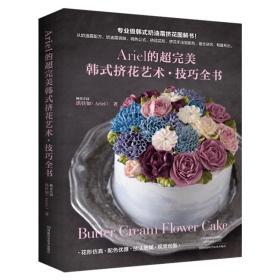 正版sj-9787534993985-Ariel的超完美韩式挤花艺术·技巧全书