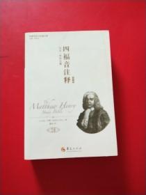 四福音注释:马太·亨利文集 缩节版 下 内有划线