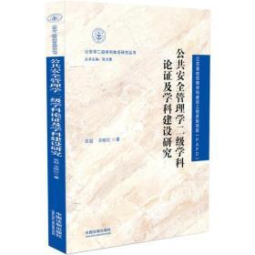9787509375129-ha-公共安全管理学二级学科论证及学科建设研究