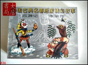 西游记  水浒传 (磁带未拆封) A36