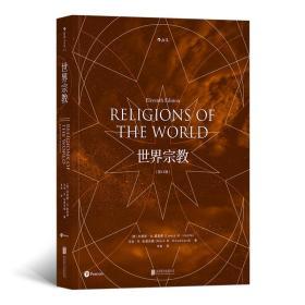 世界宗教(第11版)
