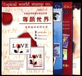 专题世界(售品目录)2001年3-6期总53-55期合售