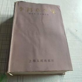李鸿章全集(二)