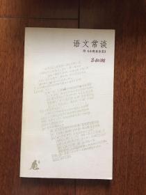 语文常谈 附《未晚斋杂览》一版一印x42