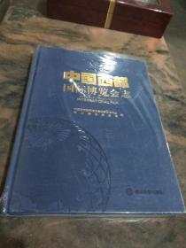中国西部国际博览会志 精装