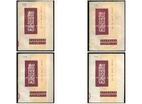 剩余价值学说史 三卷4册全套 1951年原版