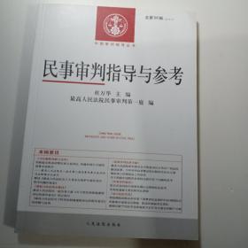 中国审判指导丛书:民事审判指导与参考(2016.2,总第66辑)