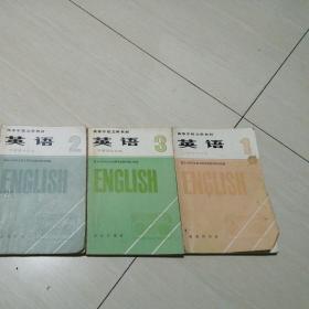 高等学校文科教材 英语 1—6册 非英语专业用 6本合售6本一套