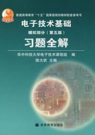 电子技术基础(模拟部分)(第五版)习题全解