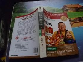 李居明谈四季人生 : 饿命改运学【下】, 秋冬卷 : 饿木命饿火命