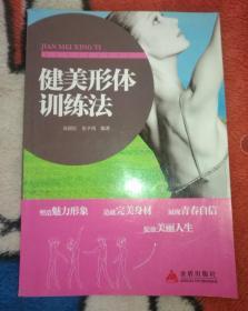 健美形体训练法 正版图书