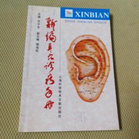 新编耳穴诊疗手册  (南京医学院老中医丁育德先生签名,详阅)