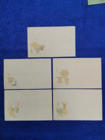 1963年十竹斋发行 凸凹版美术封一套五枚。近全品。博古图。