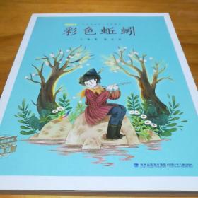 签名本,彩色蚯蚓(王一梅精品童话典藏版)