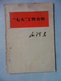 """""""七大""""工作方针 (付邮送,具体见描述)"""