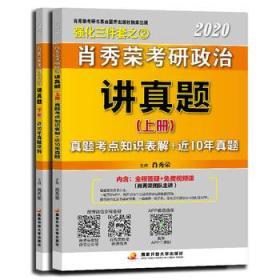 肖秀荣2020考研政治讲真题(上、下册)
