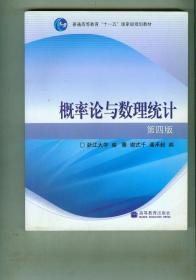 概率论与数理统计(浙大四版) +概率论与数理统计习题全解指南(浙大第四版)