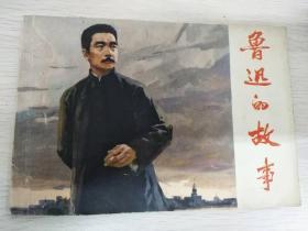 横32开连环画《鲁迅的故事》雷德祖绘 天津人民美术75年10月1版印