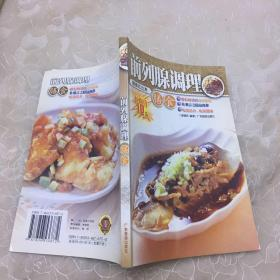 健康吃出来·第1辑:前列腺调理(膳食)